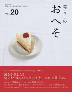 暮らしのおへそ vol.20-電子書籍