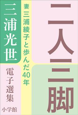 三浦光世 電子選集 二人三脚 ~妻・三浦綾子と歩んだ40年~-電子書籍