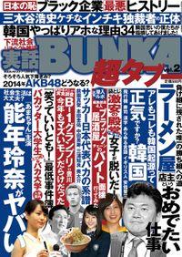 実話BUNKA超タブー vol.2【電子普及版】