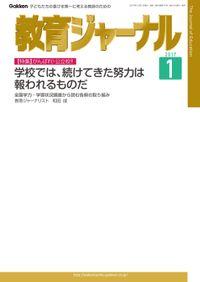 教育ジャーナル 2017年1月号Lite版(第1特集)