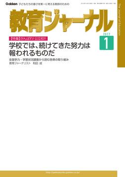 教育ジャーナル 2017年1月号Lite版(第1特集)-電子書籍