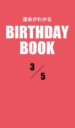 運命がわかるBIRTHDAY BOOK  3月5日-電子書籍
