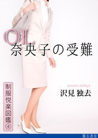 OL奈央子の受難(制服悦楽図鑑)