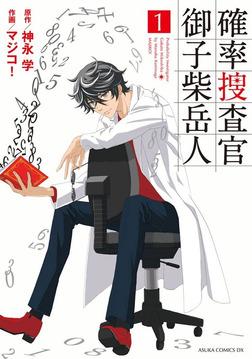 確率捜査官 御子柴岳人(1)-電子書籍