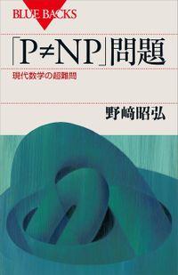 「P≠NP」問題 現代数学の超難問