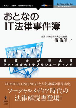 おとなのIT法律事件簿-電子書籍