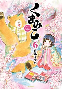 くまみこ 6-電子書籍