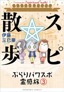スピ☆散歩 ぶらりパワスポ霊感旅 3-電子書籍