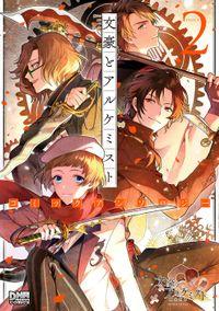 文豪とアルケミスト コミックアンソロジー VOL.2