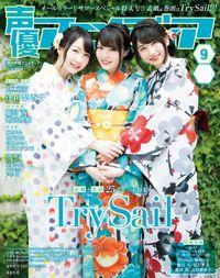 声優アニメディア2017年9月号