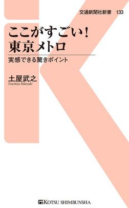 ここがすごい! 東京メトロ-電子書籍