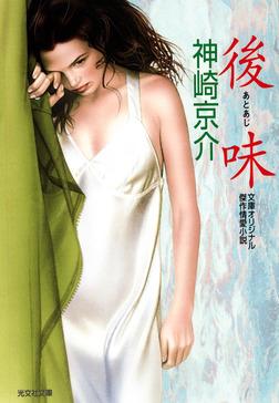 後味(あとあじ)-電子書籍