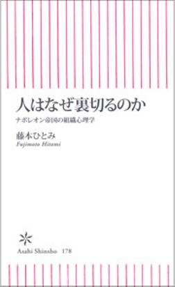 人はなぜ裏切るのか ナポレオン帝国の組織心理学-電子書籍