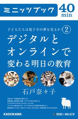 子どもたちは電子羊の夢を見るか?(2) デジタルとオンラインで変わる明日の教育-電子書籍