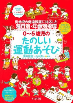 0~5歳児のたのしい運動あそび-電子書籍