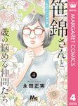 笹錦さんと30歳の悩める仲間たち~恋愛カタログ番外編~ 分冊版 4