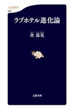 ラブホテル進化論-電子書籍