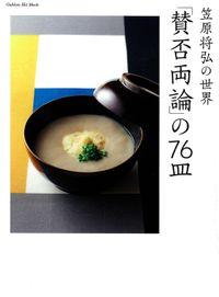 笠原将弘の世界 「賛否両論」の76皿