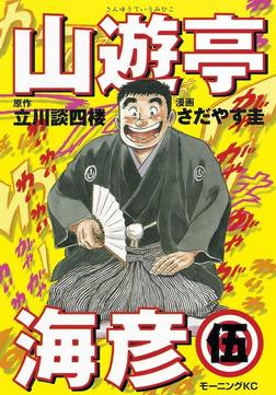山遊亭海彦(5)-電子書籍