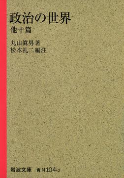 政治の世界 他十篇-電子書籍