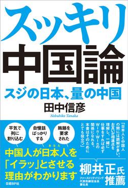 スッキリ中国論 スジの日本、量の中国-電子書籍