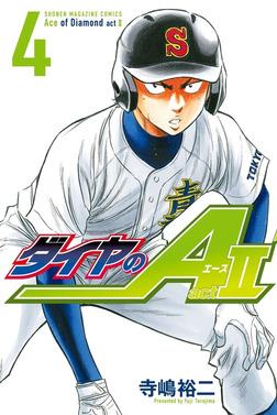 ダイヤのA act2(4)-電子書籍