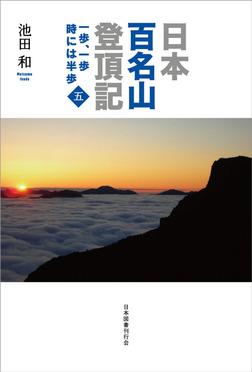 日本百名山登頂記(五) 一歩、一歩 時には半歩-電子書籍