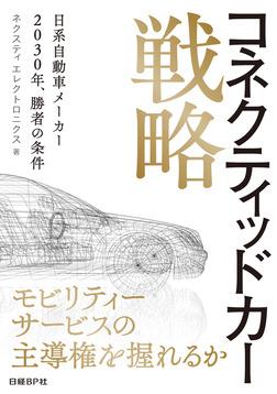 コネクティッドカー戦略-電子書籍