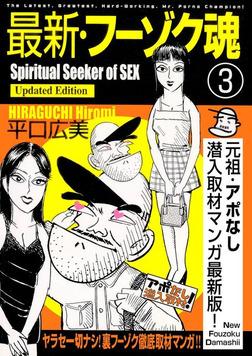 最新・フーゾク魂3-電子書籍