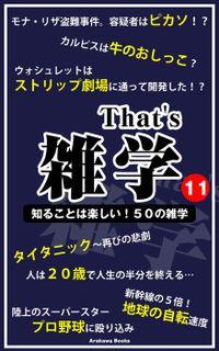 That's 雑学11