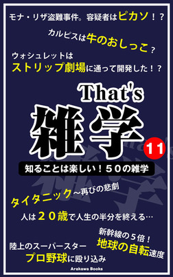 That's 雑学11-電子書籍