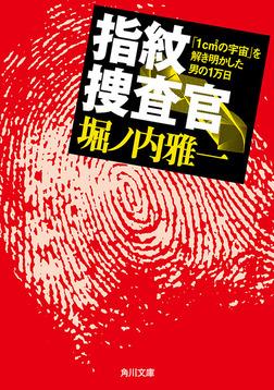指紋捜査官 「1cm2(平方センチ)の宇宙」を解き明かした男の1万日-電子書籍
