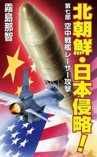 北朝鮮日本侵略 第七部 空中戦艦レーザー攻撃