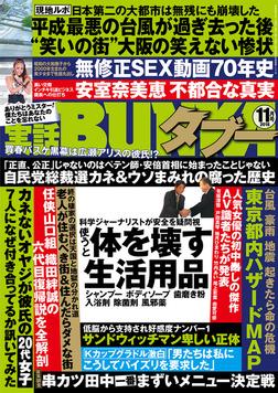 実話BUNKAタブー2018年11月号-電子書籍