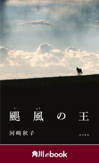 颶風の王 (角川ebook)