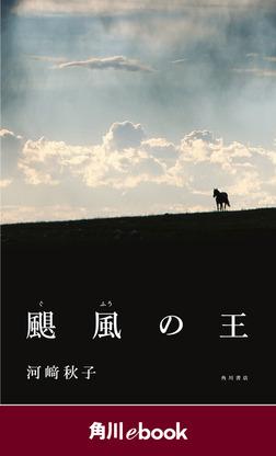 颶風の王 (角川ebook)-電子書籍