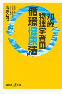70歳物理学者の「循環健康法」-電子書籍