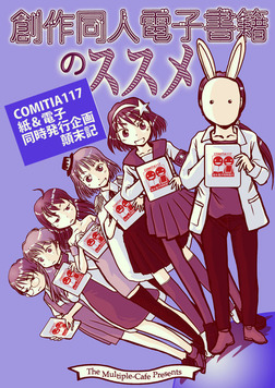 創作同人電子書籍のススメ COMITIA117紙&電子同時発行企画顛末記-電子書籍