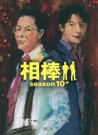 相棒 season10 中