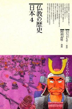 仏教の歴史〈日本 4〉-電子書籍