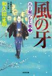 八丁堀つむじ風(光文社文庫)