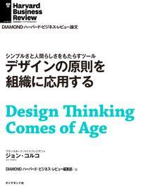 デザインの原則を組織に応用する