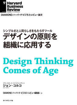 デザインの原則を組織に応用する-電子書籍