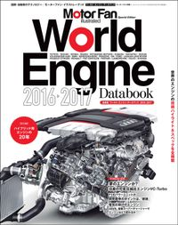Mortor Fan illustrated特別編集 World Engine Databook 2016 to 2017