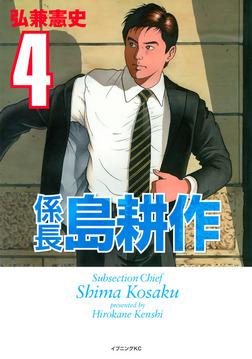 係長 島耕作(4)-電子書籍