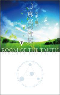 真実の部屋 下
