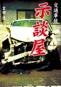 交通事故示談屋-電子書籍