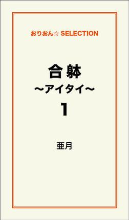 合躰~アイタイ~1-電子書籍