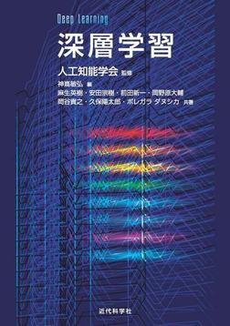 深層学習 Deep Learning-電子書籍