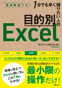目的別Excel-電子書籍